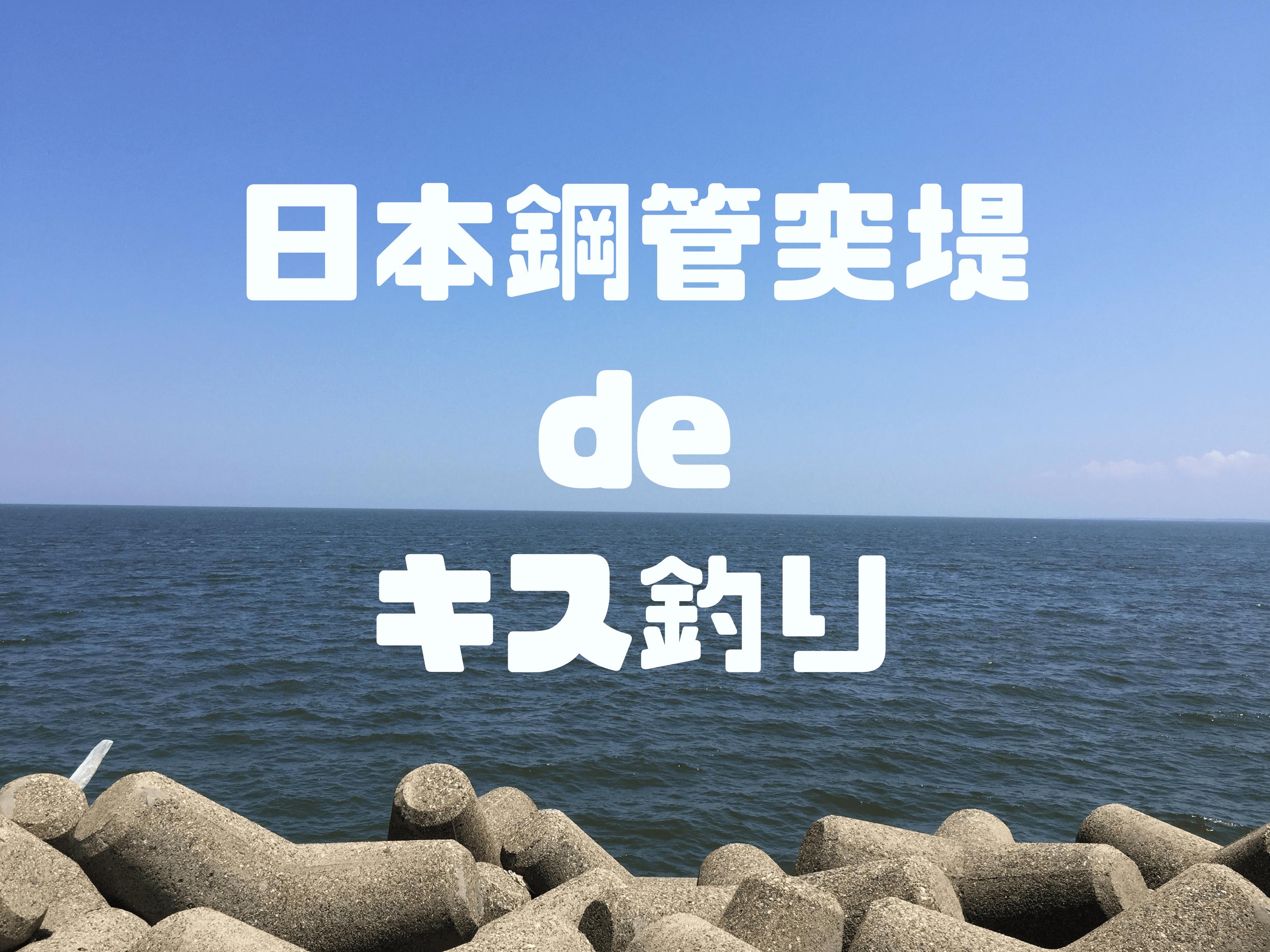 三重県津市の日本鋼管突堤でキス釣り