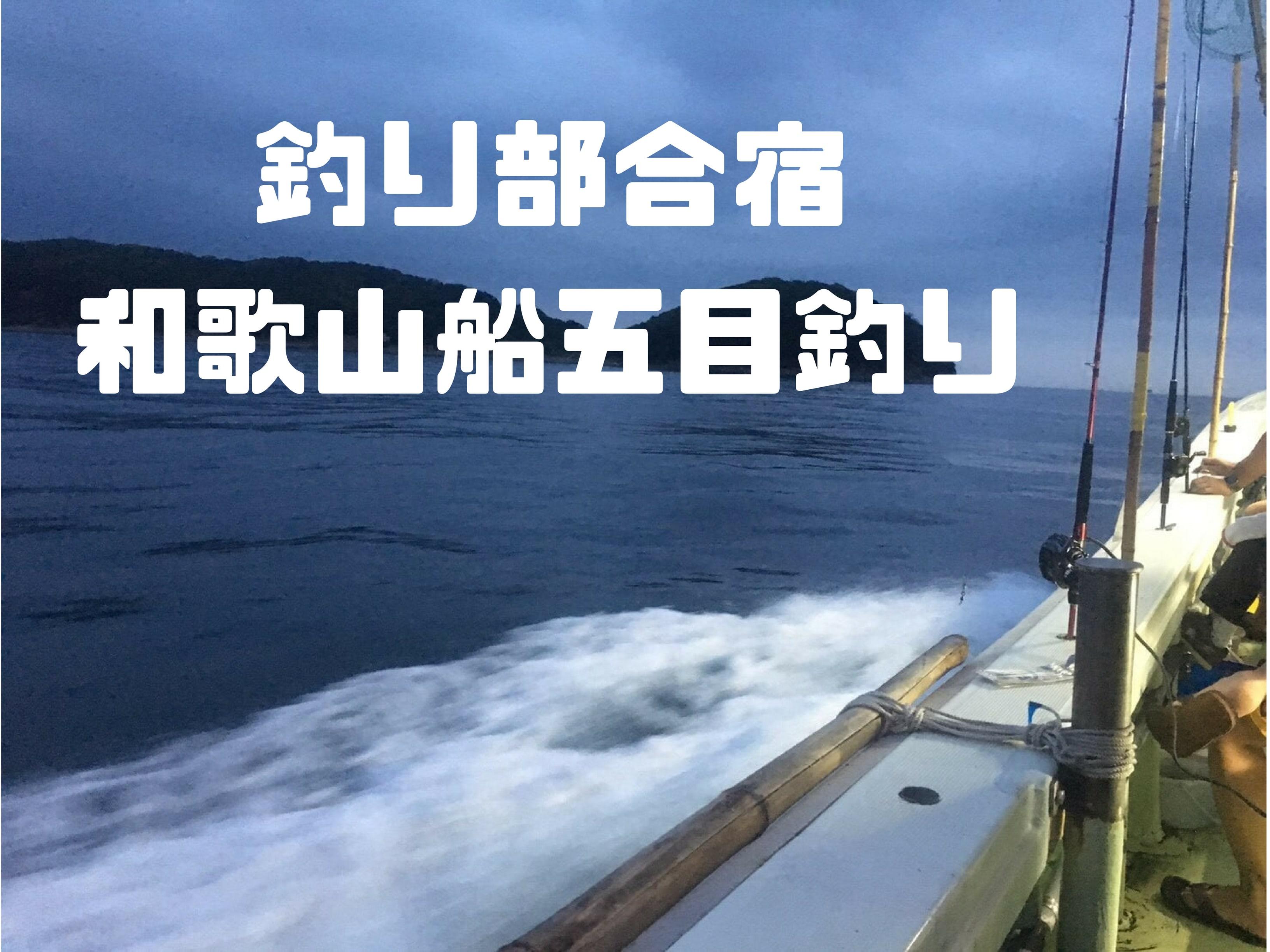 釣り部合宿で和歌山船五目釣り