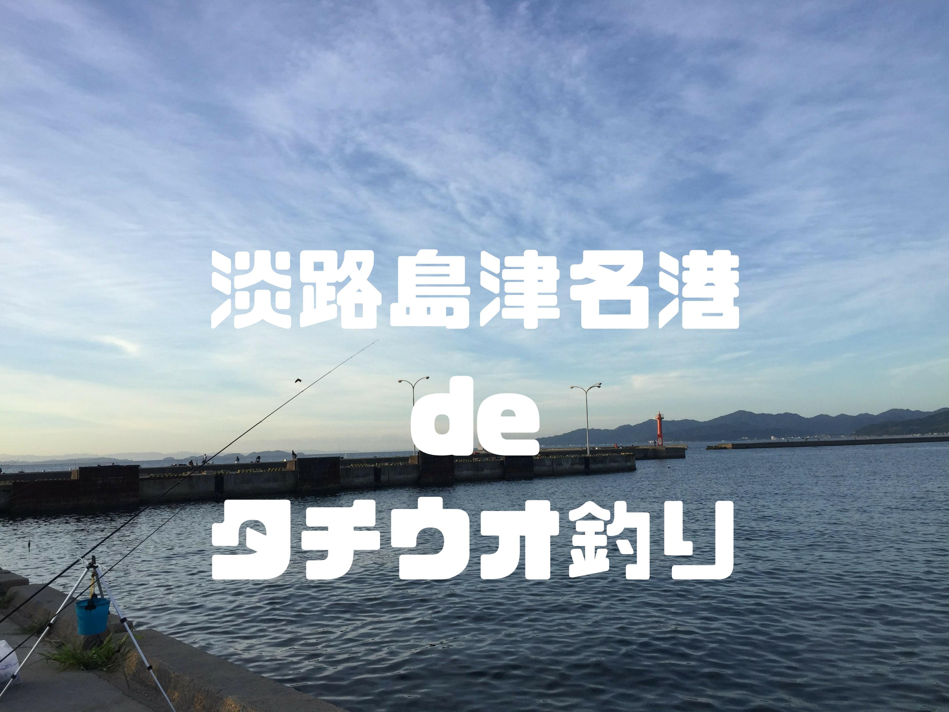 淡路島の津名港でタチウオ釣り