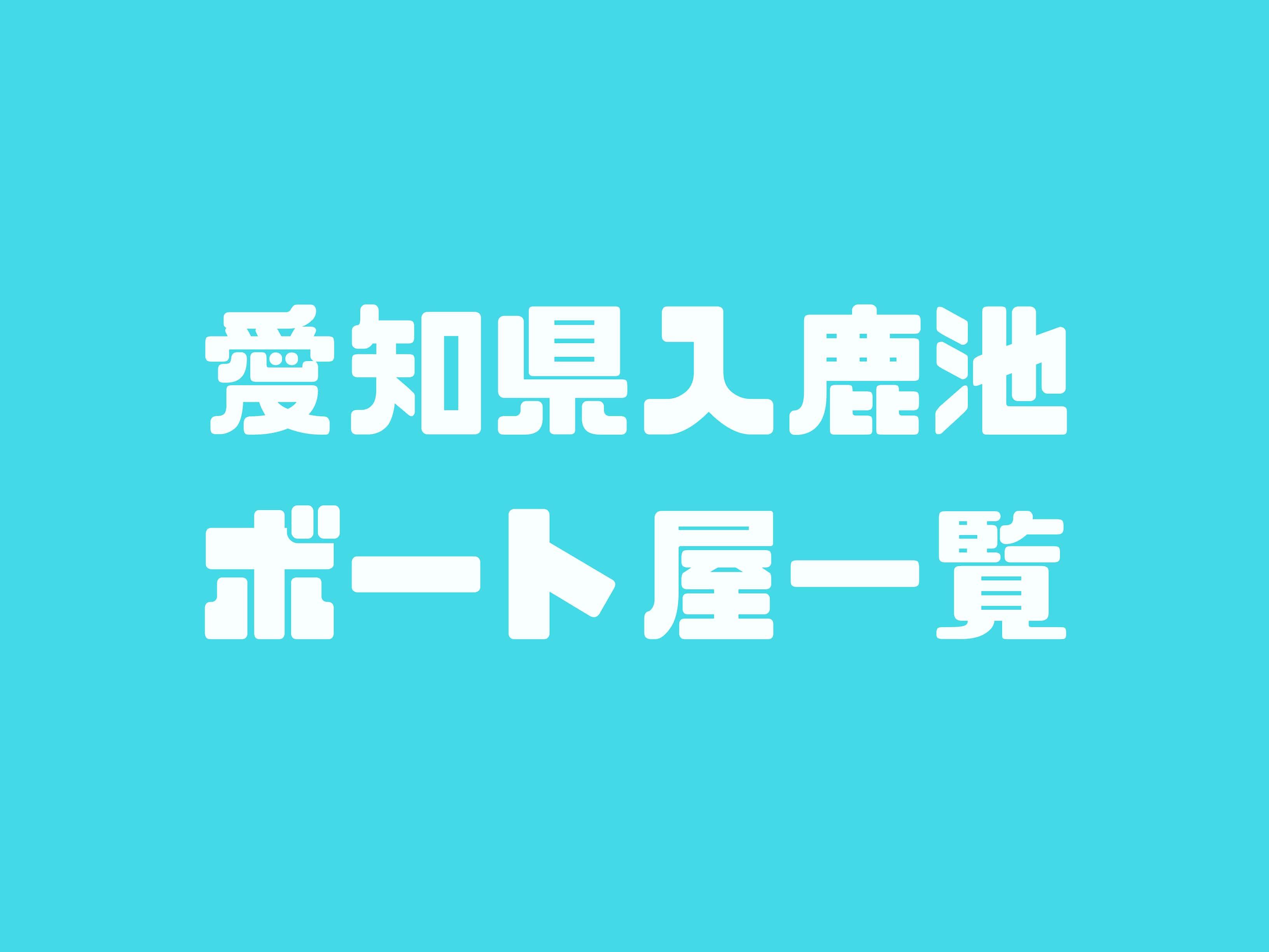 愛知県入鹿池ボート屋一覧