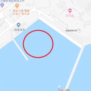 相差漁港釣りポイント