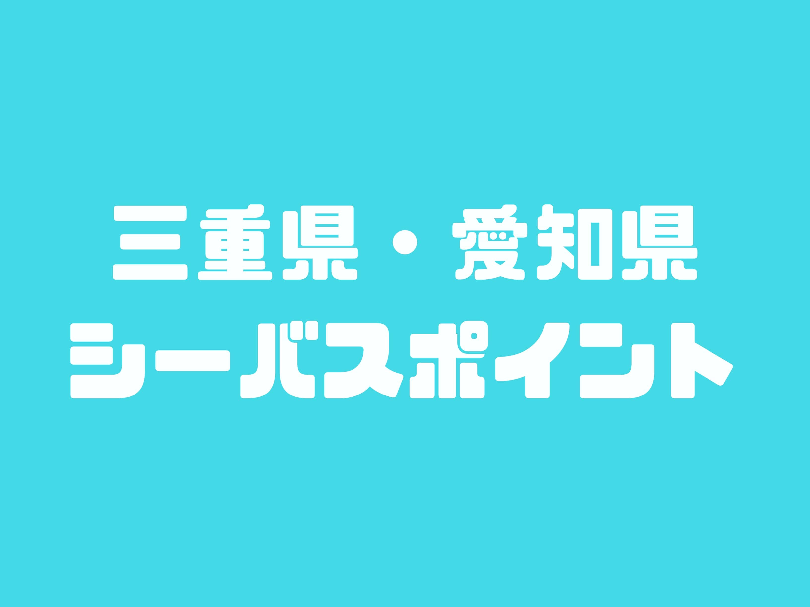 三重県と愛知県のシーバスポイント