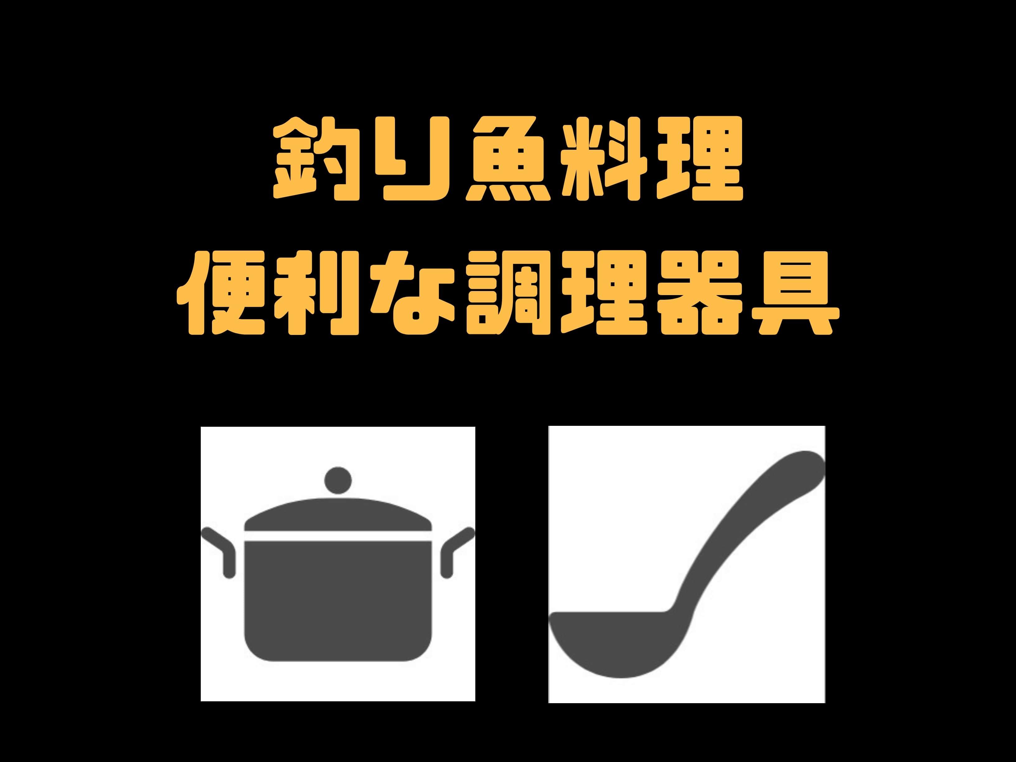 釣り魚料理におすすめな便利調理器具