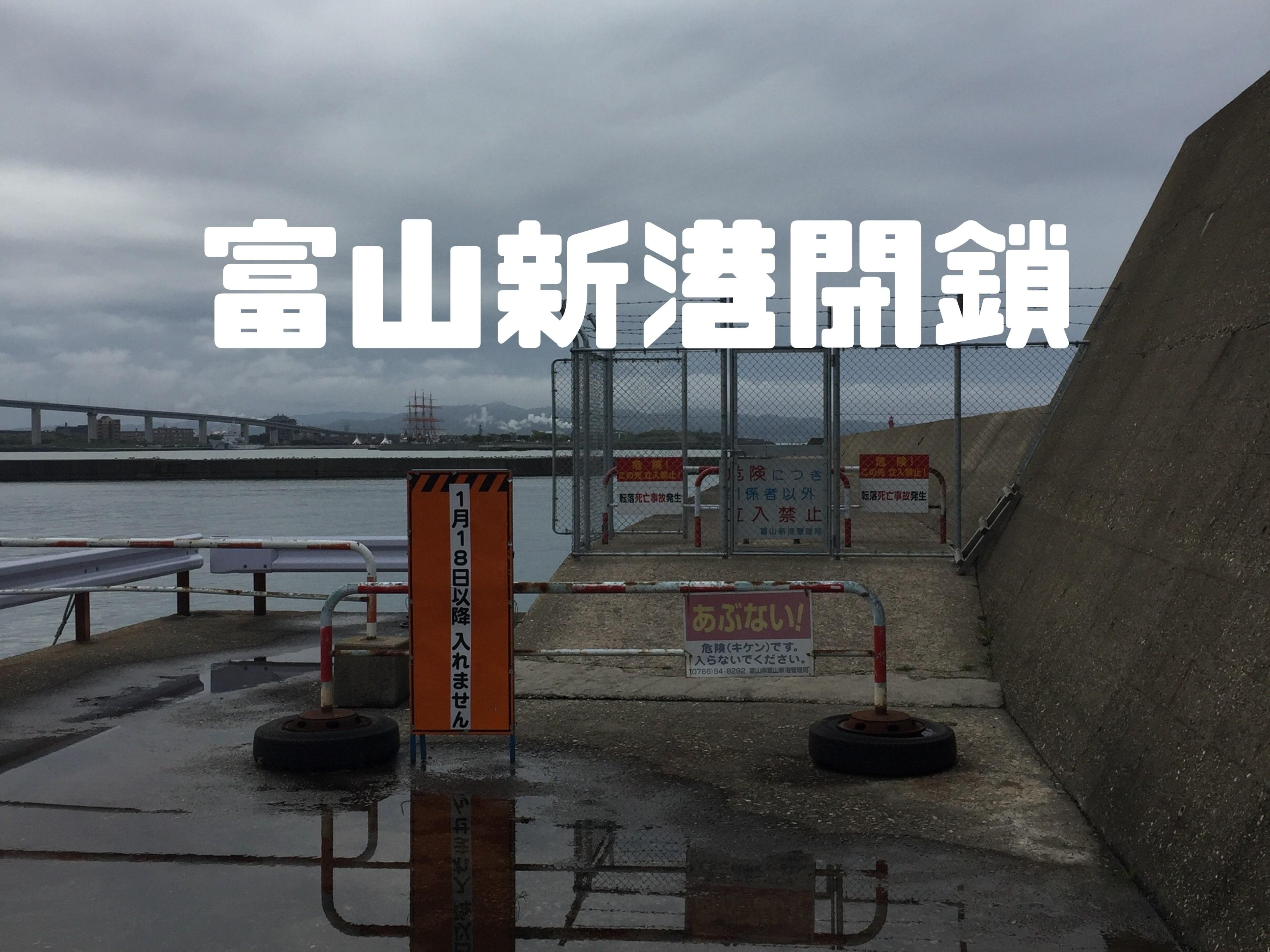 富山新港閉鎖