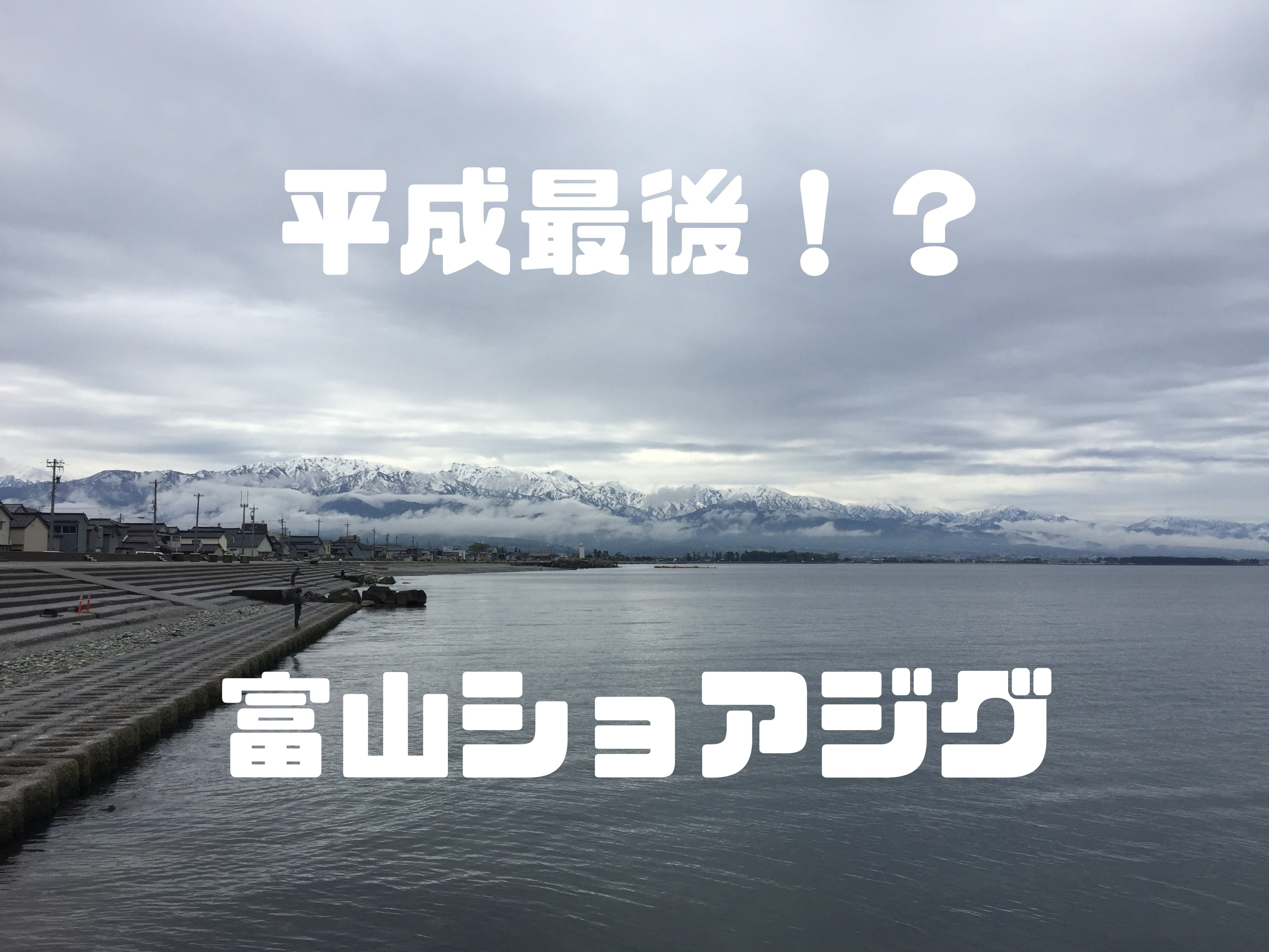 平成最後の富山ショアジギング