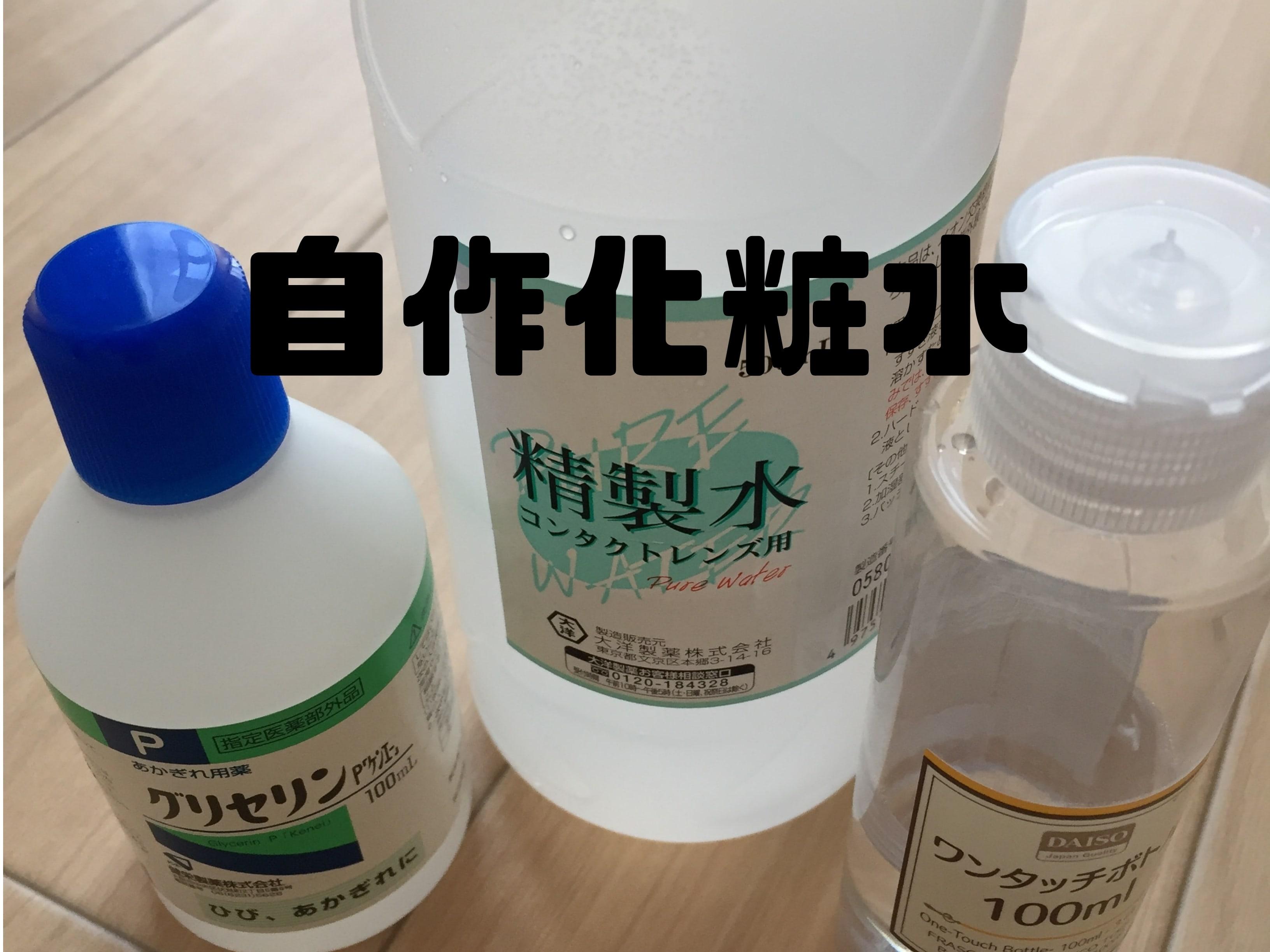 自作化粧水(グリセリン化粧水)