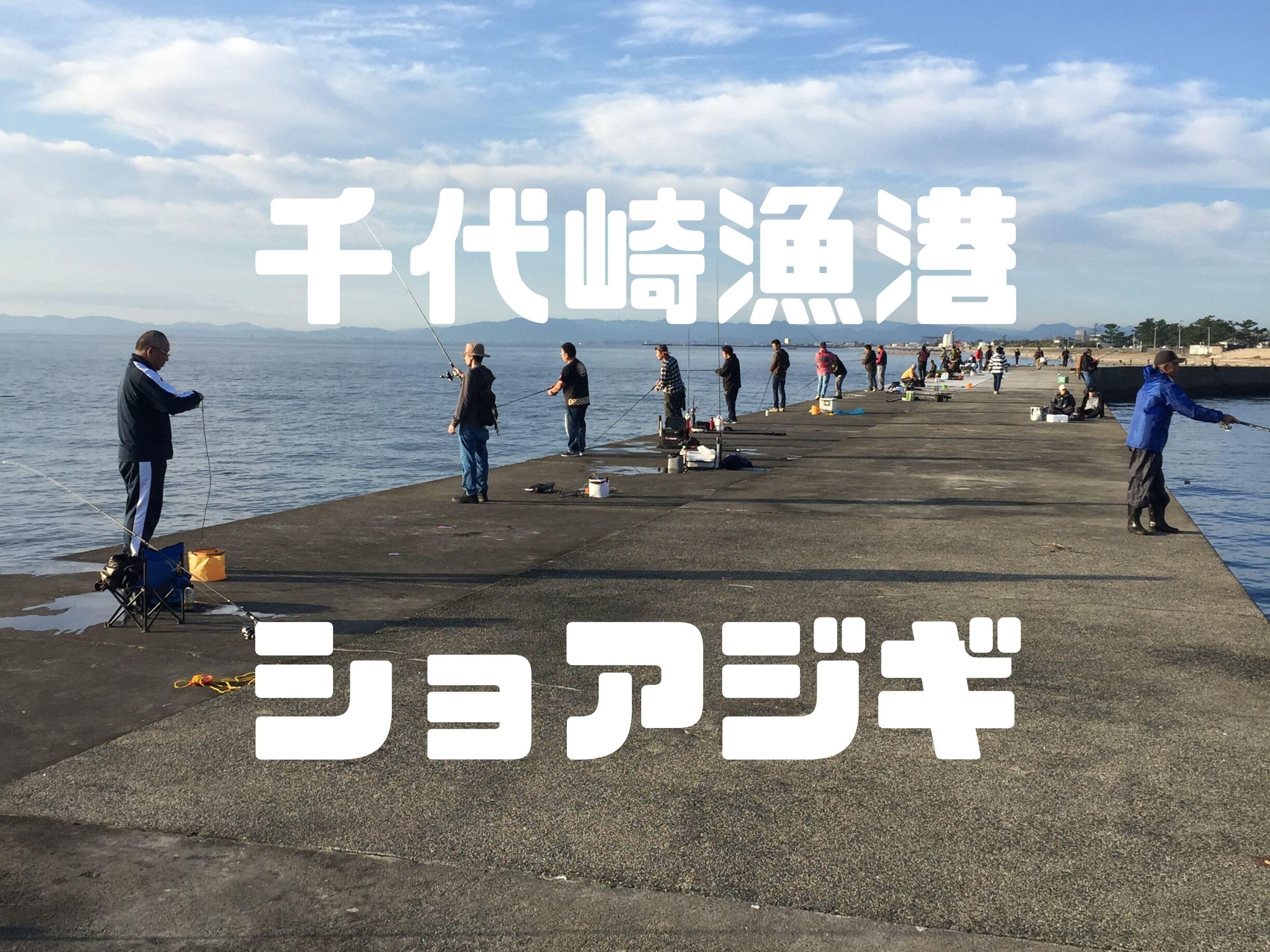 千代崎漁港・千代崎サーフで青物(サワラ・ワラサ)ショアジギング