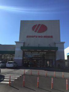 三重県ローカルスーパー「主婦の店」