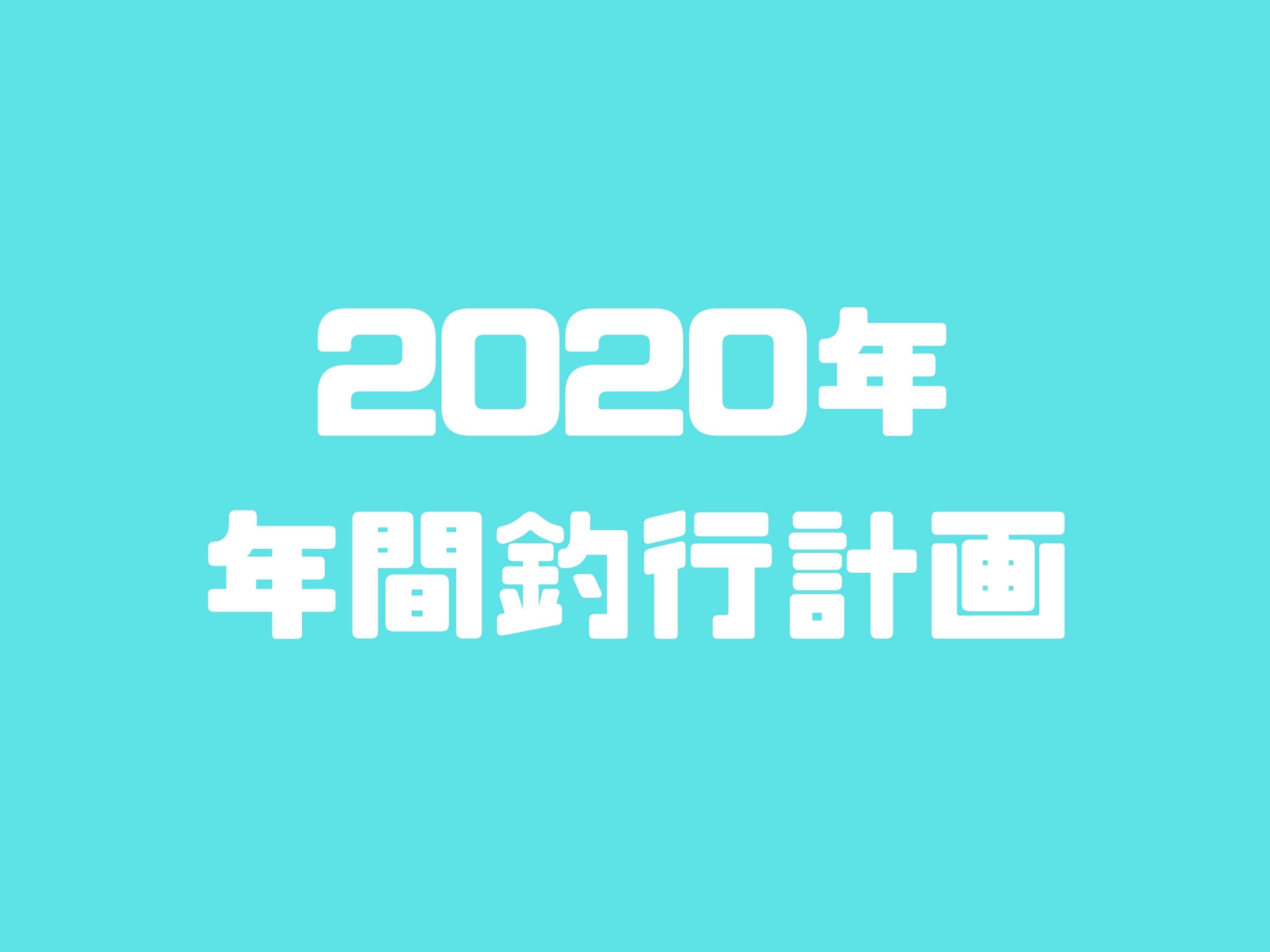 2020年年間釣行予定