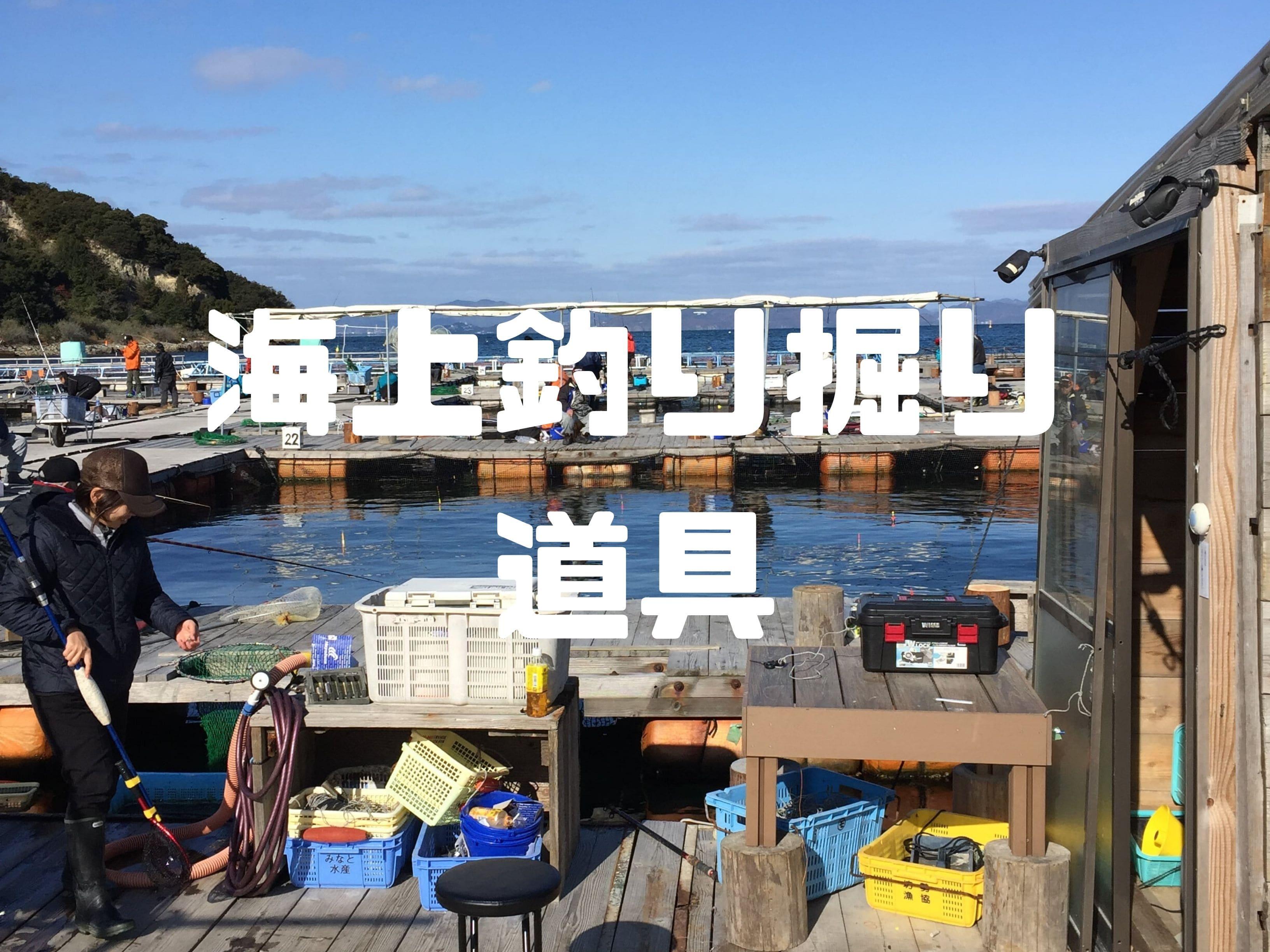 【海上釣り掘り初挑戦】既存の釣具で海上釣り掘りに行く方法