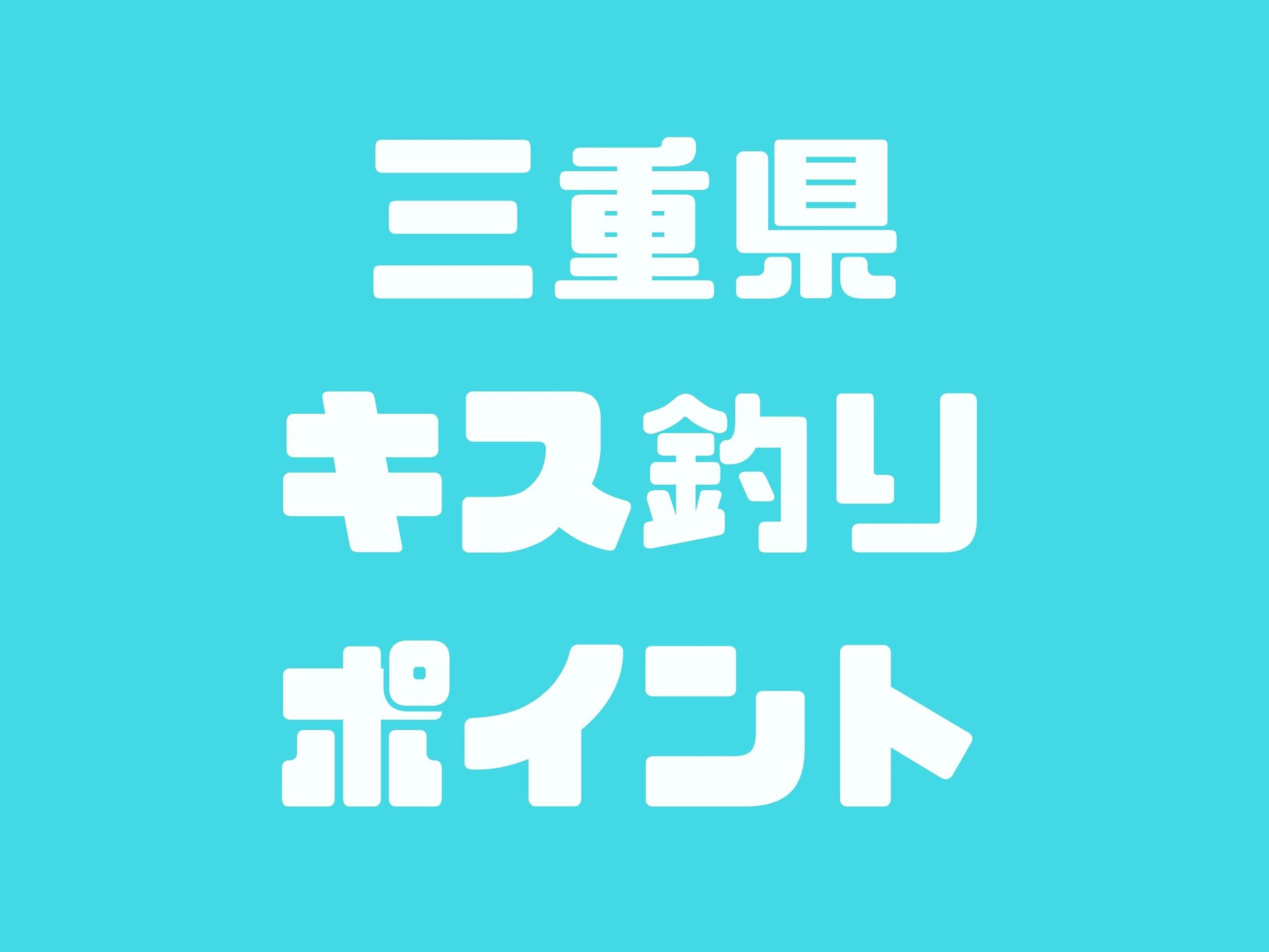 三重県のキス釣りポイント一覧「伊勢湾」「鳥羽」「尾鷲」「熊野」